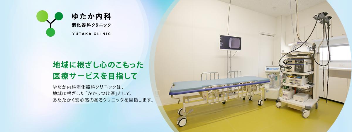 ゆたか内科消化器科クリニック